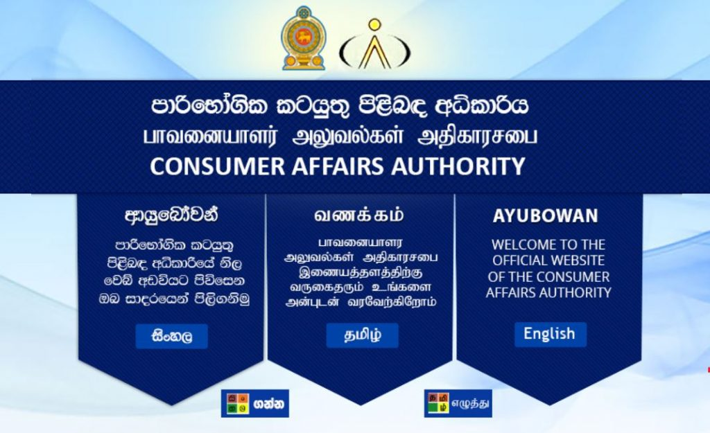 consumer affairs authority